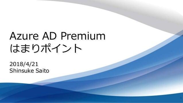 Azure AD Premium はまりポイント 1 2018/4/21 Shinsuke Saito
