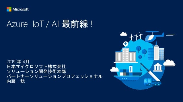 Azure IoT / AI 最前線 !