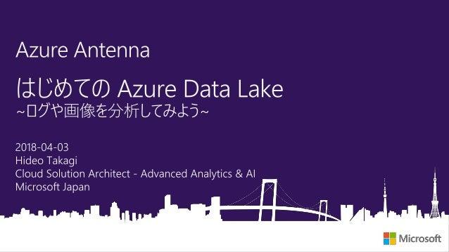 ※Azure Data Lake を初めて操作する方向けの内容です。