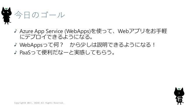 Azure appservice で作るwordpress-サイト Slide 3