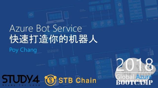 Azure Bot Service 快速打造你的机器人 Poy Chang