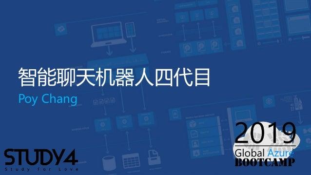 智能聊天机器人四代目 Poy Chang