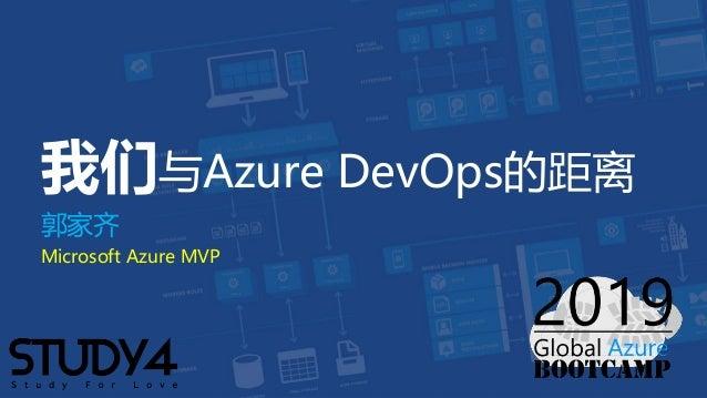 我们与Azure DevOps的距离 郭家齐 Microsoft Azure MVP