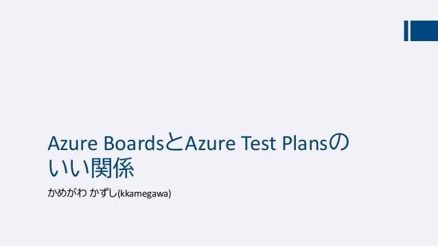 Azure BoardsとAzure Test Plansの いい関係 かめがわ かずし(kkamegawa)