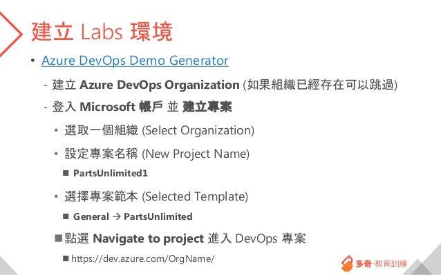 建立 Labs 環境 • Azure DevOps Demo Generator - 建立 Azure DevOps Organization (如果組織已經存在可以跳過) - 登入 Microsoft 帳戶 並 建立專案 • 選取一個組織 (...
