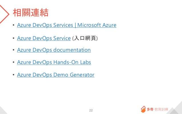 相關連結 • Azure DevOps Services | Microsoft Azure • Azure DevOps Service (入口網頁) • Azure DevOps documentation • Azure DevOps H...