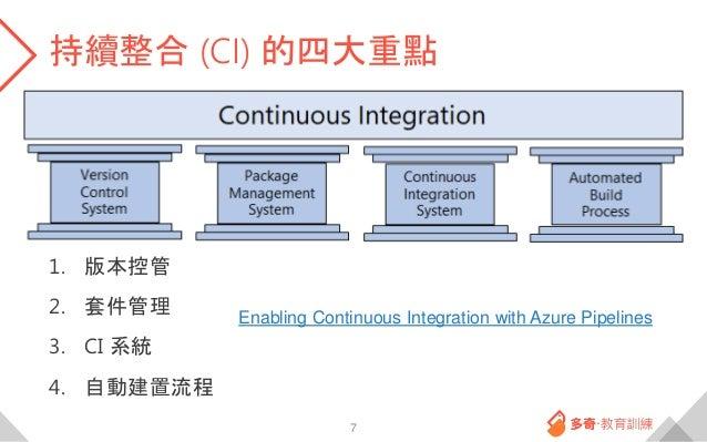 持續整合 (CI) 的四大重點 1. 版本控管 2. 套件管理 3. CI 系統 4. 自動建置流程 7 Enabling Continuous Integration with Azure Pipelines