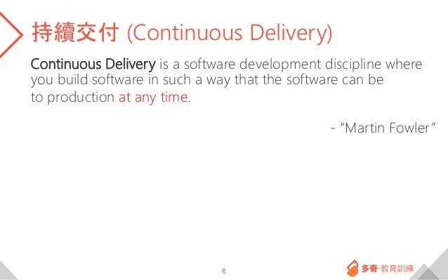 持續交付 (Continuous Delivery) Continuous Delivery is a software development discipline where you build software in such a way...