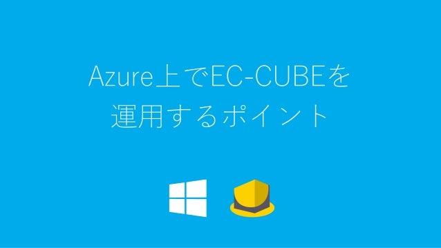 Azure上でEC-CUBEを 運用するポイント