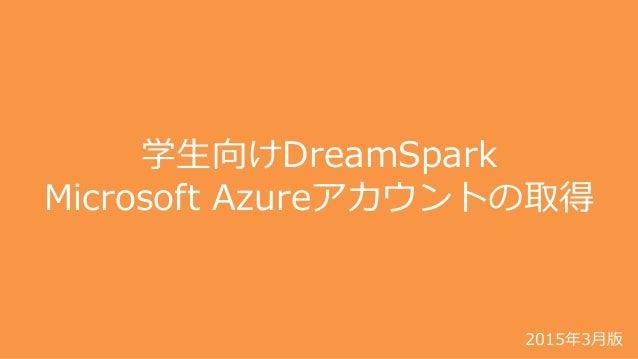 学生向けDreamSpark Microsoft Azureアカウントの取得 2015年3月版