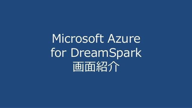 Microsoft Azure for DreamSpark 画面紹介