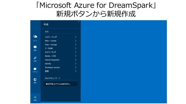 「Microsoft Azure for DreamSpark」 新規ボタンから新規作成