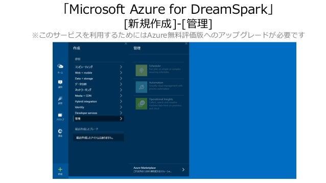 「Microsoft Azure for DreamSpark」 [新規作成]-[管理] ※このサービスを利用するためにはAzure無料評価版へのアップグレードが必要です