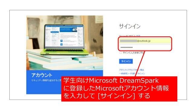 学生向けMicrosoft DreamSpark に登録したMicrosoftアカウント情報 を入力して [サインイン] する