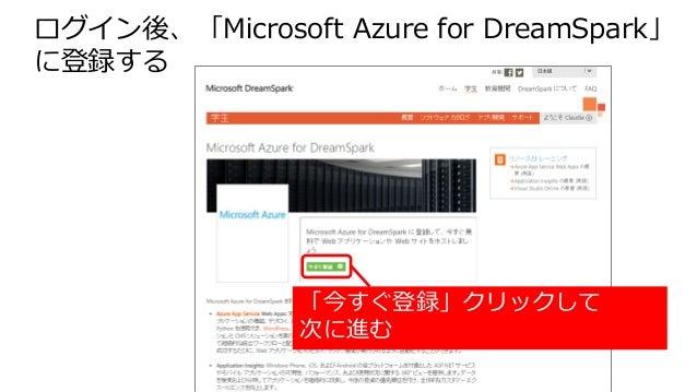 ログイン後、「Microsoft Azure for DreamSpark」 に登録する 「今すぐ登録」クリックして 次に進む