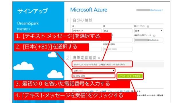 1. [テキスト メッセージ]を選択する 2. [日本(+81)]を選択する 3. 最初の 0 を省いた電話番号を入力する 4. [テキストメッセージを受信]をクリックする