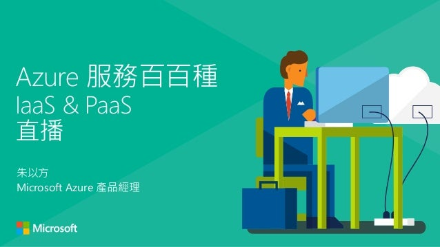 Azure 服務百百種 IaaS & PaaS 直播 朱以方 Microsoft Azure 產品經理