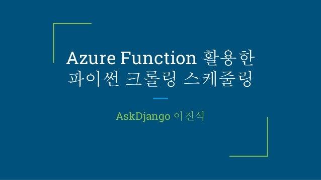 Azure Function 활용한 파이썬 크롤링 스케줄링 AskDjango 이진석