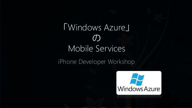 「Windows Azure」 の Mobile Services iPhone Developer Workshop