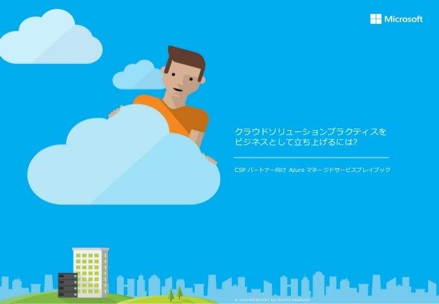 クラウドソリューションプラクティスを ビジネスとして立ち上げるには? CSP パートナー向け Azure マネージドサービスプレイブック