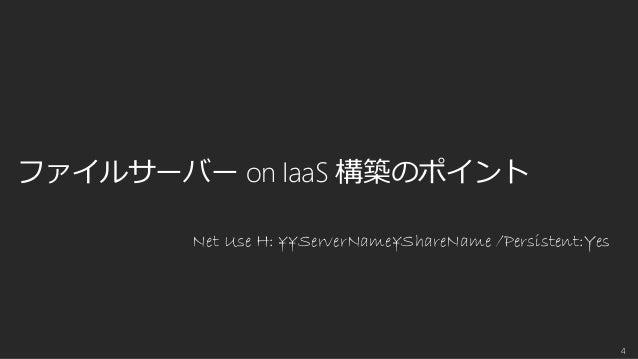 ファイルサーバー on IaaS 構築のポイント Net Use H: ¥¥ServerName¥ShareName /Persistent:Yes