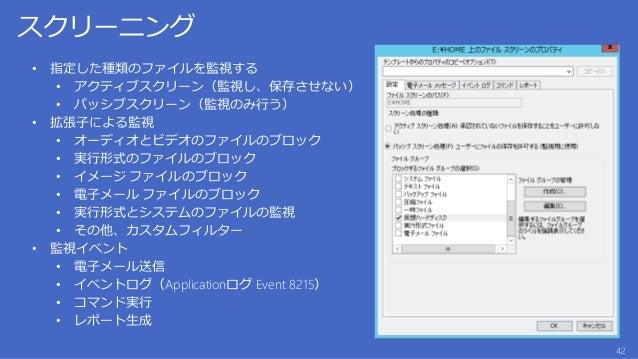 • ローカル属性 • FSRM管理コンソール、または Windows PowerShell で管理 • グローバル属性 • Active Directory のオブジェクトとして定義し、GPO を使用して Schema に反映 Update-F...