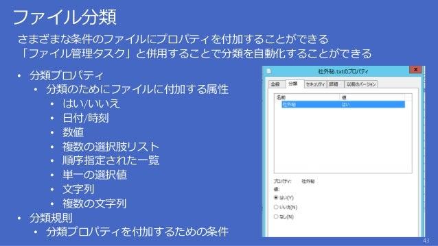 • AD DS 側で属性リストを集中管理し、グループポリシーとして配布可能 ※FSRM 側は Windows Server 2012 または Windows 8 ファイルサーバー + ファイルサーバーリソースマネージャー (Windows Se...