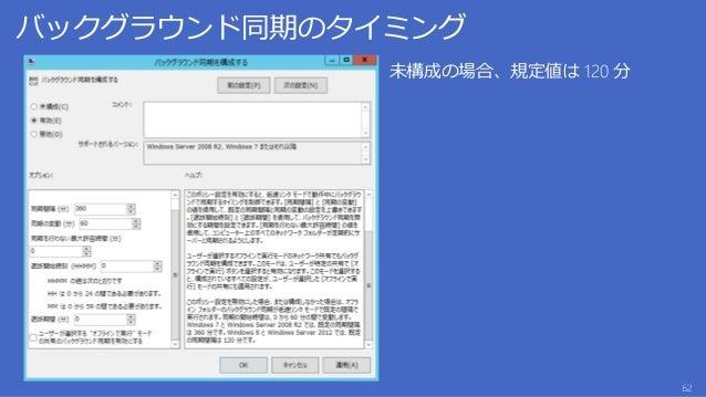AD DS Start File Server https://workfolders.contoso.com/ • ファイルサーバーを HTTPS で公開 • ローカル デバイスに「自分のデータのみ」を同期 • MDM システムとの連携で企業...