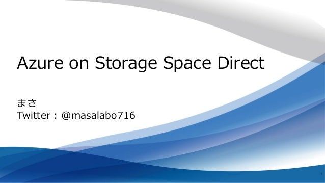 Azure on Storage Space Direct 1 まさ Twitter : @masalabo716