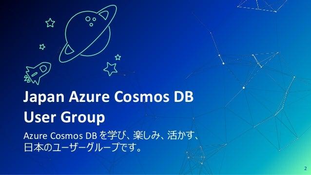 (まだギリギリ) 2020 年から始め (られ) る Cosmos DB 入門 - Azure Rock Star Community Day #2 資料 Slide 2