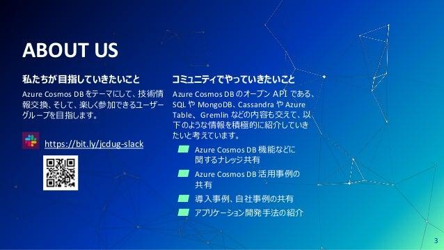 (まだギリギリ) 2020 年から始め (られ) る Cosmos DB 入門 - Azure Rock Star Community Day #2 資料 Slide 3