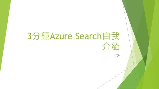 3分鐘Azure Search自我 介紹 Jaja
