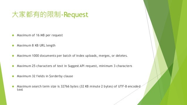 大家都有的限制-Request  Maximum of 16 MB per request  Maximum 8 KB URL length  Maximum 1000 documents per batch of index uploa...