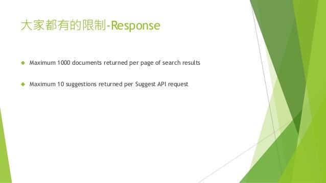 大家都有的限制-Response  Maximum 1000 documents returned per page of search results  Maximum 10 suggestions returned per Sugges...