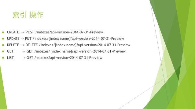 索引 操作  CREATE -> POST /indexes?api-version=2014-07-31-Preview  UPDATE -> PUT /indexes/[index name]?api-version=2014-07-3...