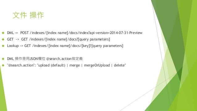 文件 操作  DML -> POST /indexes/[index name]/docs/index?api-version=2014-07-31-Preview  GET -> GET /indexes/[index name]/doc...