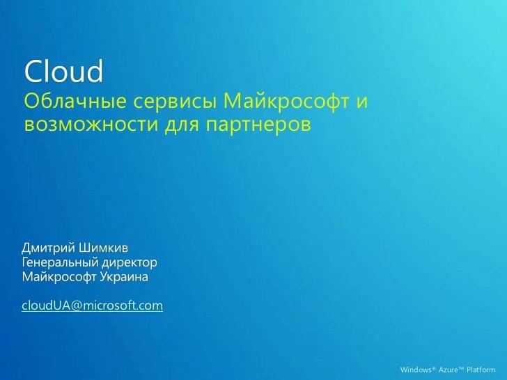 Облачные сервисы Майкрософт и возможности для партнеров, Azure University