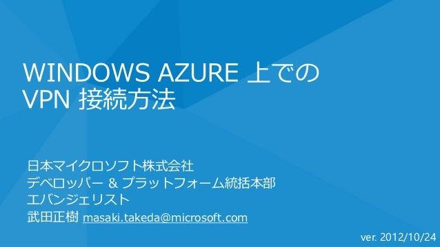 Windows 10 vpn to azure