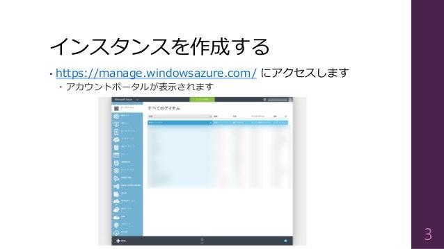 インスタンスを作成する • https://manage.windowsazure.com/ にアクセスします  アカウントポータルが表示されます 3