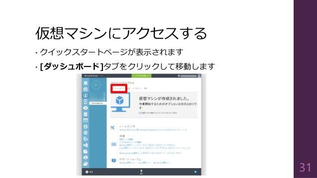 仮想マシンにアクセスする • クイックスタートページが表示されます • [ダッシュボード]タブをクリックして移動します 31