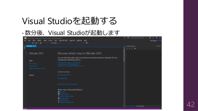 Visual Studioを起動する • 数分後、Visual Studioが起動します 42
