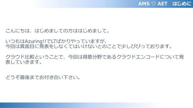 Azure vs aws比較 エンコード ace用 Slide 2
