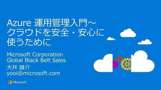 • Microsoft Azure の IaaS (Infrastructure as a Service) • わずか数分で Azure データセンターで仮想サーバーが起動 • 初期費用ゼロ、使った分だけの従量課金 • Windows も L...