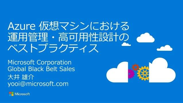 • Microsoft Azure の IaaS (Infrastructure as a Service) • わずか数分で Azure データセンターで仮想サーバーが起動 • 使った分だけ、分単位の従量課金 • Windows も Linu...