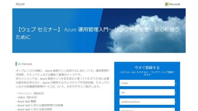 Azure 仮想マシンにおける運用管理・高可用性設計のベストプラクティス Slide 2