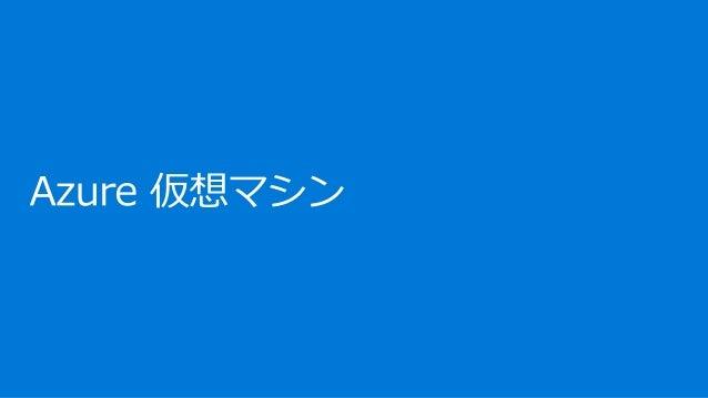 Azure 仮想マシンにおける運用管理・高可用性設計のベストプラクティス Slide 3