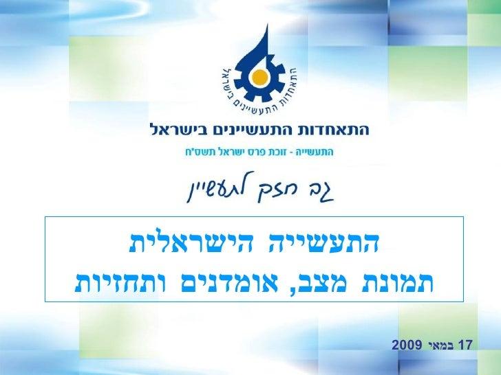 17  במאי  2009  התעשייה הישראלית תמונת מצב ,  אומדנים ותחזיות