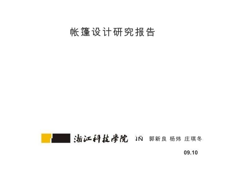 帐篷设计研究报告 ——  郭新良 杨炜 庄琪冬 09.10