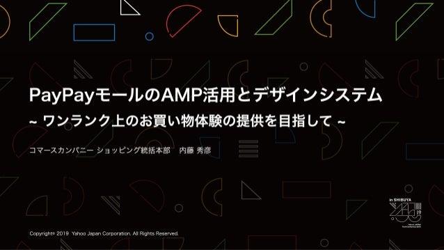 PayPayモールのAMP活用とデザインシステム / YJTC19 in Shibuya B-1 #yjtc