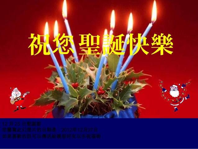 祝您 聖誕快樂12 月 25 日聖誕節您鑒賞此幻燈片的日期是:2012年12月27日如果喜歡的話可以傳送給親朋好友以示祝福喲